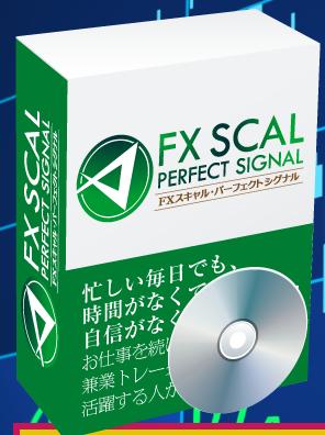 FXスキャル・パーフェクトシグナル・パッケージ.PNG