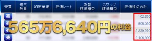 ミリオネアトレードFX・565万.PNG