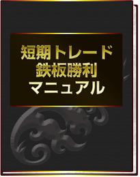 FXトレンドグライダー・短期トレード鉄板勝利マニュアル.PNG