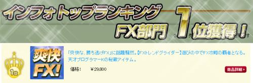 FXトレンドグライダー・FX・24時間ランキング1位.PNG