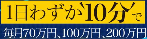FXスキャル・パーフェクトシグナル・1日10分毎月70万円.PNG