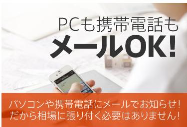 FXスキャル・パーフェクトシグナル・メール.PNG