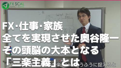 FXスキャル・パーフェクトシグナル・三楽主義7月31日.PNG