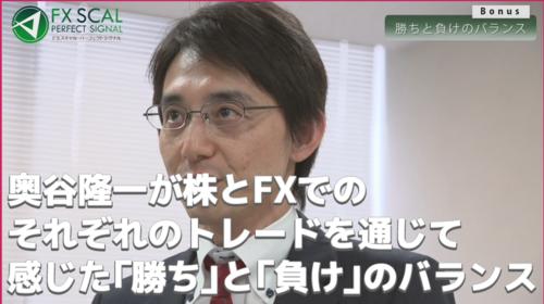 FXスキャル・パーフェクトシグナル・奥谷隆一が株とFX8月28日.PNG