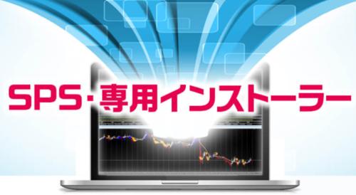 FXスキャル・パーフェクトシグナル・特別特典インストーラー.PNG